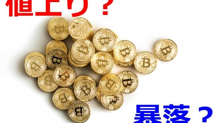 【2018年7月最新仮想通貨ランキング】今後値上り&暴落するコインはどれ?