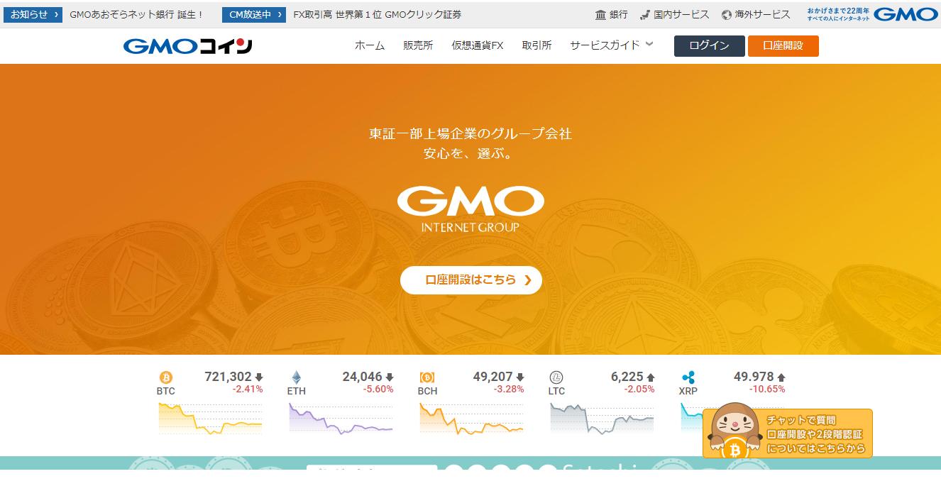 GMOコインの登録・口座開設からアプリでの取引方法まで徹底解説