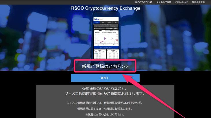 超簡単!フィスコ仮想通貨取引所の使い方・買い方・登録方法を徹底解説