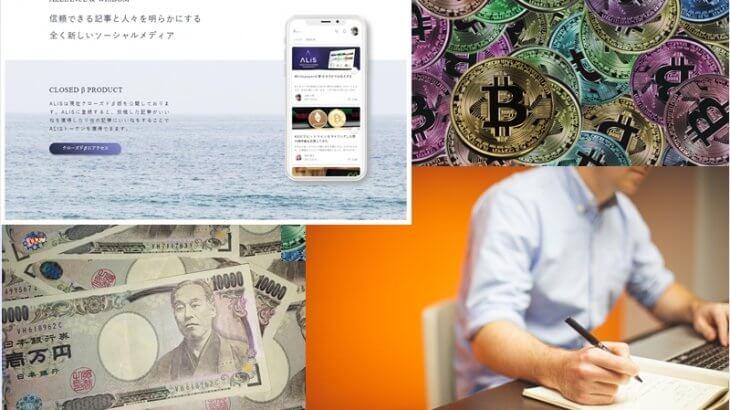 仮想通貨が貰える「ALIS」とクラウドソーシング「Webライター」の将来性