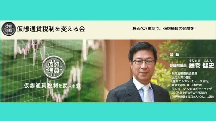 最高税率55%を下げる!藤巻健史率いる仮想通貨税制を変える会とは?