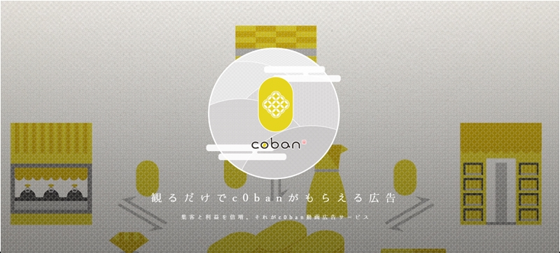 Faucetよりオトクな仮想通貨の入手方法!広告動画サイト「c0ban.tv(コバン)」とは?