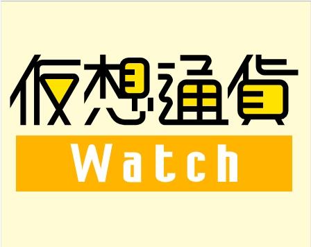 仮想通貨Watch